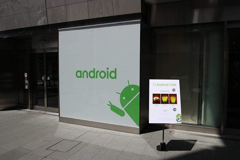 Android Café 入り口
